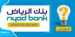 طريقة الحصول على رقم ايبان بنك الرياض