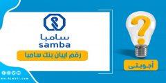 طريقة الحصول على رقم ايبان بنك سامبا