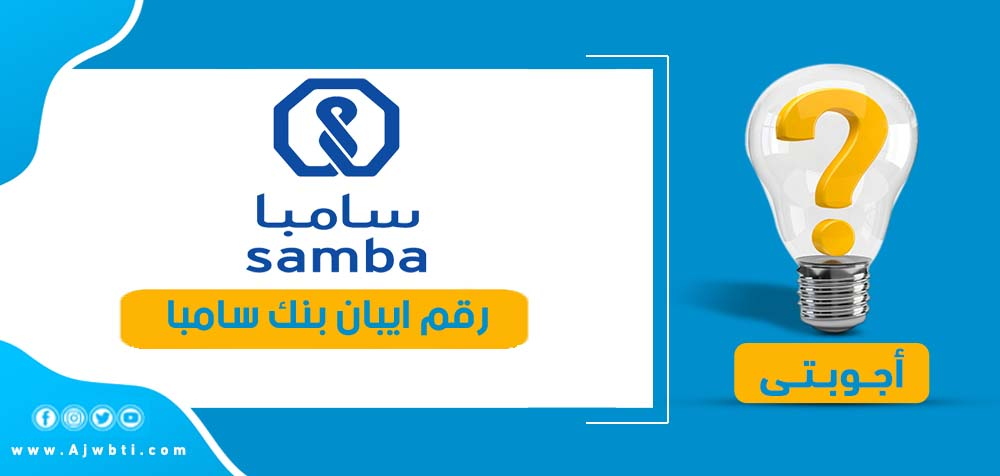 طريقة الحصول على رقم ايبان بنك سامبا أجوبتي
