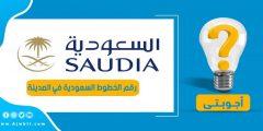 رقم الخطوط السعودية في المدينة المنورة وأماكن الفروع