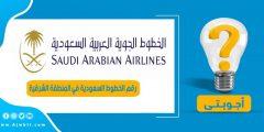 رقم الخطوط السعودية في المنطقة الشرقية وعناوين الفروع
