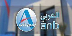 رقم ايبان البنك العربي الوطني