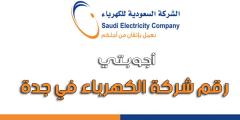 رقم شركة الكهرباء في جدة