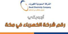 رقم شركة الكهرباء في مكة المكرمة