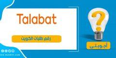 رقم طلبات الكويت في كافة المحافظات