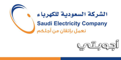 رقم شركة الكهرباء في الرياض