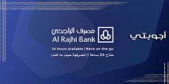 رقم مصرف الراجحي في الرياض