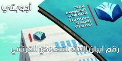 رقم ايبان البنك السعودي الفرنسي