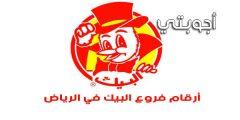 أرقام فروع مطعم البيك في الرياض .. توصيل طلبات البيك بالرياض