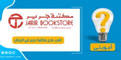 اقرب فرع مكتبة جرير في الرياض ومواعيد العمل