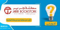 اقرب فرع مكتبة جرير في مكة المكرمة ومواعيد العمل
