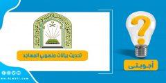 خطوات تحديث بيانات منسوبي المساجد 1442 – 2020