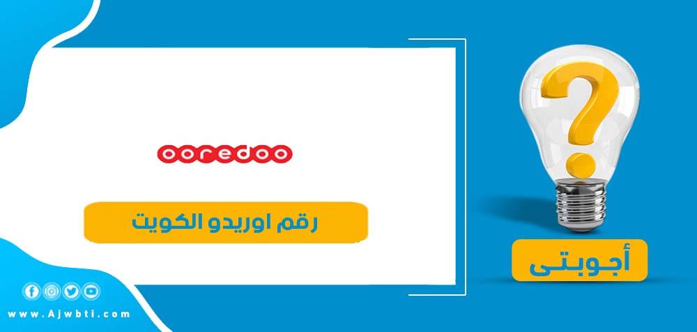 دفع فواتير أوريدو الكويت 10