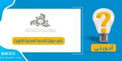رقم ديوان الخدمة المدنية الكويت