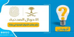 رقم مكتب الأحوال المدنية في مكة