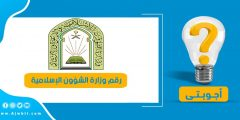 رقم وزارة الشؤون الإسلامية الموحد
