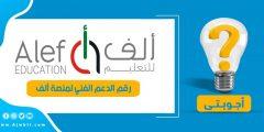 رقم الدعم الفني لمنصة ألف للتعليم عن بعد