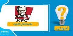 رقم كنتاكي الكويت