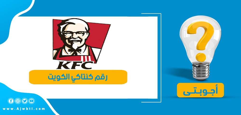 عروض كنتاكي الكويت Kfc Kuwait 9