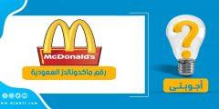 رقم ماكدونالدز السعودية