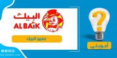 منيو البيك – أسعار وجبات البيك ورقم توصيل الطلبات
