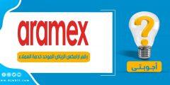 رقم ارامكس الرياض الموحد خدمة العملاء