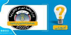 رقم الابتزاز الالكتروني في الكويت