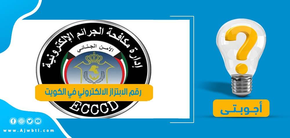 رقم الابتزاز الالكتروني في الكويت أجوبتي