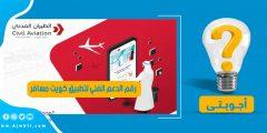 رقم الدعم الفني لتطبيق كويت مسافر وخدمة العملاء