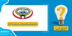 رابط التسجيل في برنامج التطعيم الدوري للطلاب في الكويت 2021