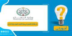 حل مشاكل التسجيل في بوابة التجنيد الموحد وزارة الدفاع