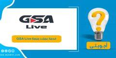 خدمة عملاء منصة GSA Live – الدعم الفني لتطبيق GSA Live