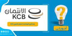 رابط تأجيل أقساط بنك الائتمان الكويتي 2021