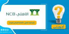 رقم البنك الأهلي السعودي 24 ساعة المجاني الموحد