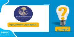 رقم الخطوط السعودية ٢٤ ساعة المجاني الموحد