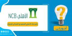 رقم بنك الأهلي السعودي المجاني للجوال