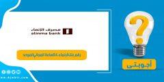 رقم بنك الإنماء 24 ساعة المجاني الموحد.. خدمة عملاء بنك الإنماء