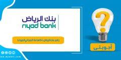 رقم بنكالرياض24 ساعة المجانيالموحد – خدمة عملاء بنك الرياض