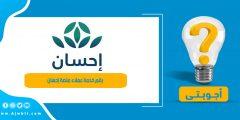 رقم خدمة عملاء منصة إحسان الموحد المجاني