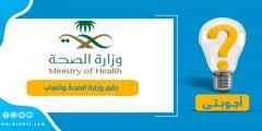 رقم وزارة الصحة واتساب المجاني الموحد