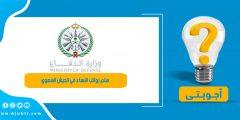 سلم رواتب النساء في الجيش السعودي مع العلاوات والبدلات
