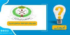 سلم رواتب كلية الملك عبدالعزيز الحربية