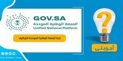 رابط المنصة الوطنية الموحدة للتوظيف GOV.SA وطريقة التقديم على الوظائف