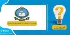 تقديم كلية الملك خالد العسكرية للجامعيين