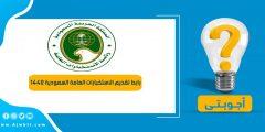 رابط تقديم الاستخبارات العامة السعودية 1442 والشروط المطلوبة
