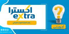 رقم اكسترا الموحد المجاني – خدمة عملاء اكسترا السعودية
