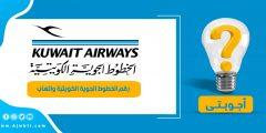 رقم الخطوط الجوية الكويتية واتساب
