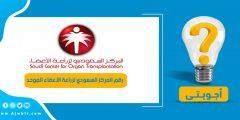 رقم المركز السعودي لزراعة الأعضاء الموحد المجاني