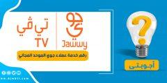 رقم خدمة عملاء جوي الموحد المجاني
