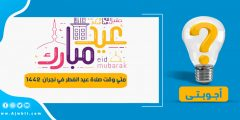 متي وقت صلاة عيد الفطر في نجران 1442 – 2021 كافة المحافظات